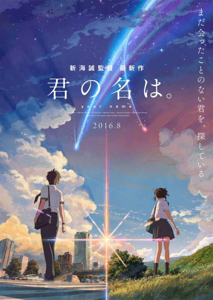 "Theatrical poster of ""Your Name."" PHOTO COURTESY OF MAKOTO SHINKAI"